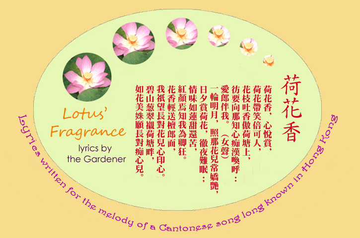 Lotus' Fragrance: a song: sound file: MP3: 2.2 MB